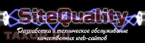 Логотип сайта SiteQuality.ru
