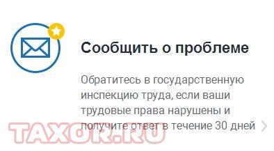 Текст на главной странице Трудовой инспекции РФ