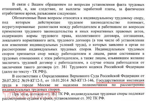 Оказывается, у Трудовой инспекции РФ нет полномочий!