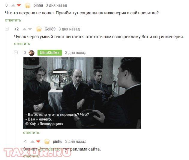 Скриншот диалога на Pikabu.ru