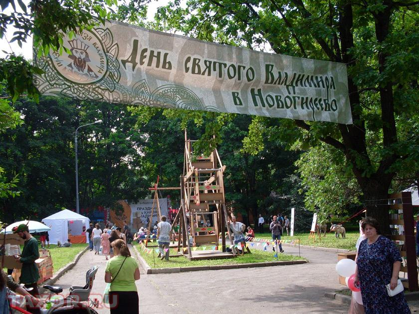 День Святого Владимира в Новогиреево