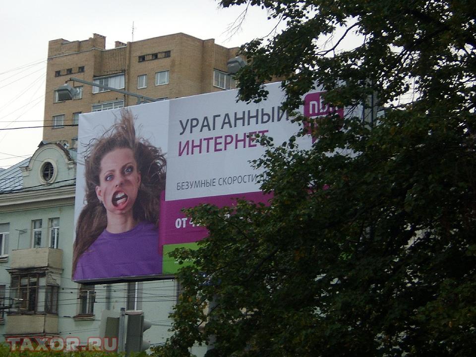 Реклама услуг быстрого интернета