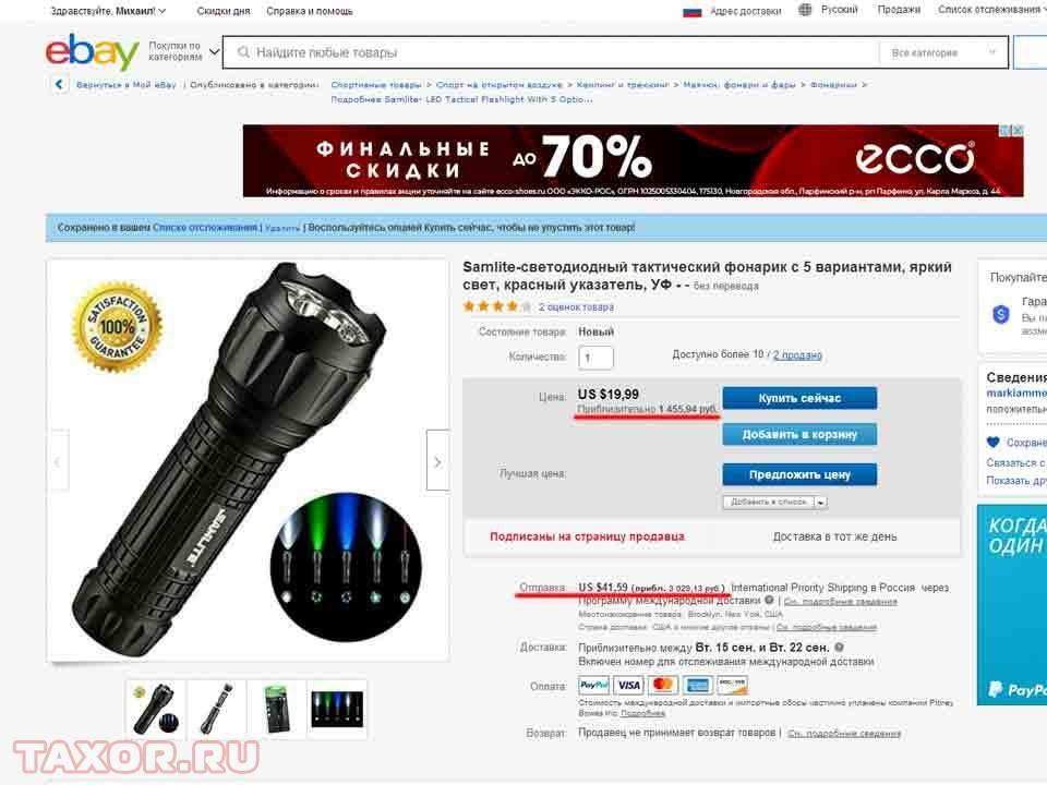 Приобретение американского фонаря «Samlite» обойдётся российскому покупателю почти в 5000 рублей
