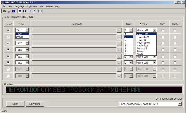Программа для закачки текстов в LED-панель
