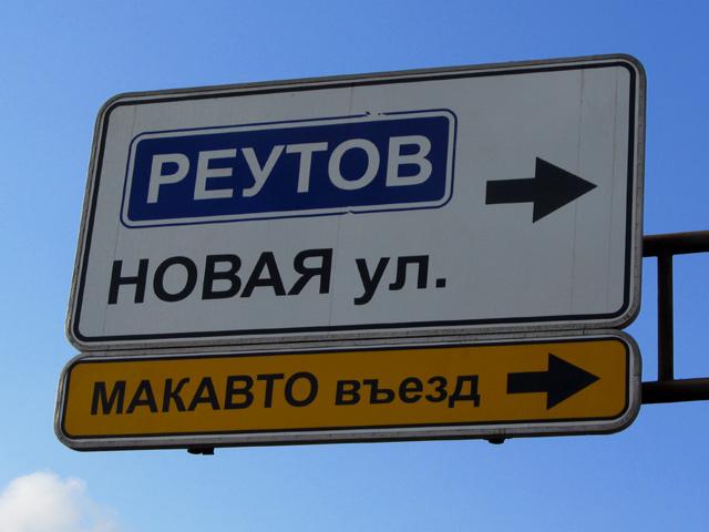 Поворот со МКАДа в Реутов на улицу Новая