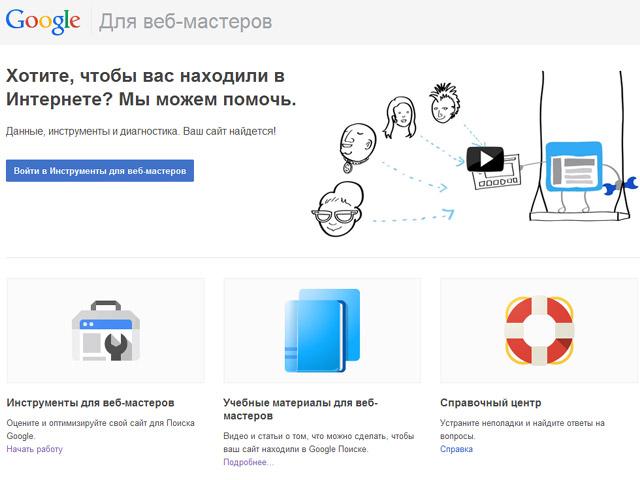 Стартовая страница кабинета веб-мастеров в Google
