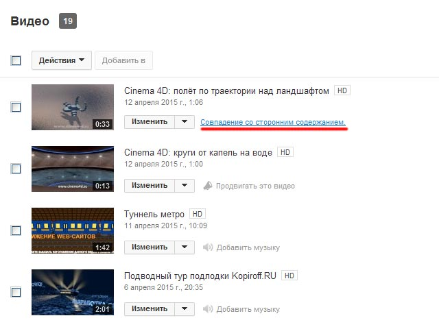 Претензия YouTube