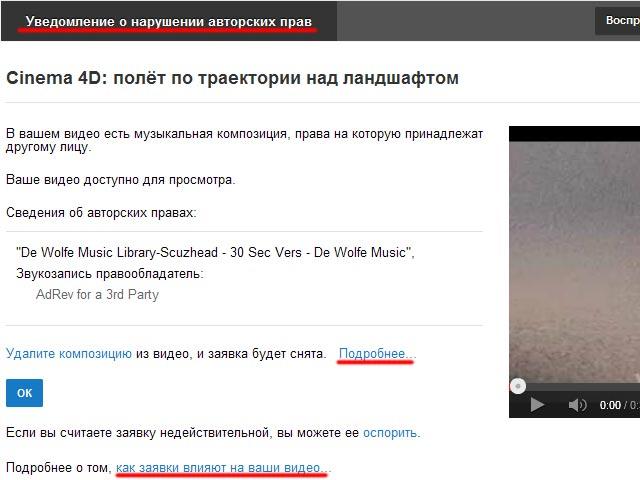 Загадка YouTube.com: что это за тип претензии?
