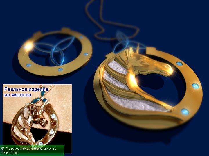 Галерея: 3D-галерея — Единорог