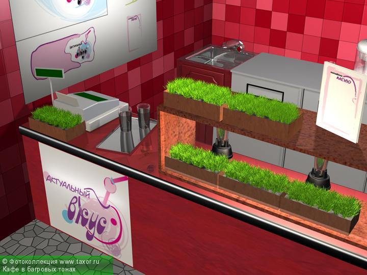 Галерея: 3D-галерея — Кафе в багровых тонах
