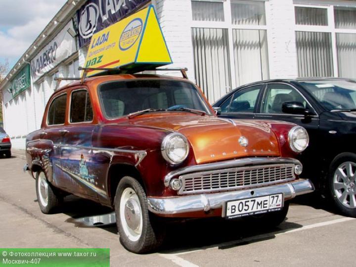 Галерея: Автоэкзотика, олдтаймеры и ретро-автомобили — Москвич-407