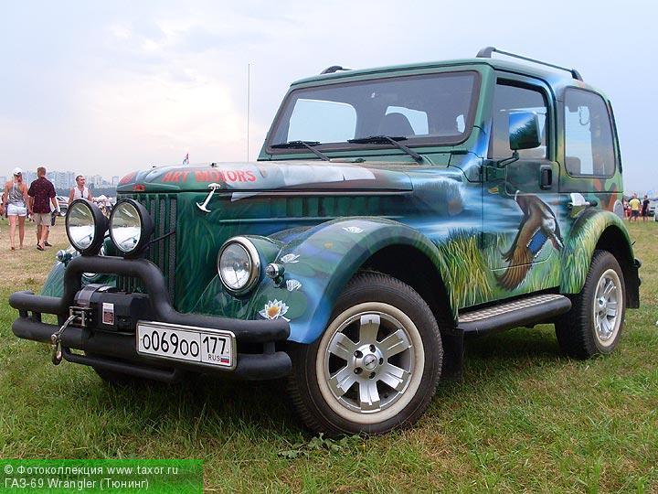 Галерея: Автоэкзотика, олдтаймеры и ретро-автомобили — ГАЗ-69 Wrangler (Тюнинг)
