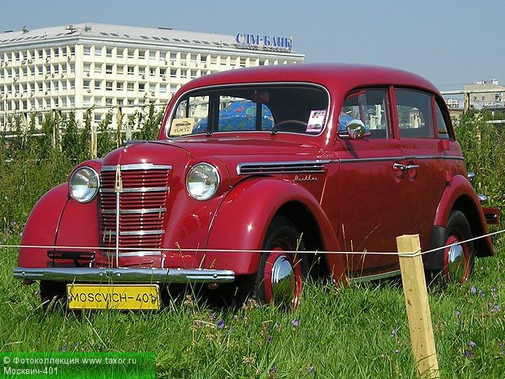 Галерея: Автоэкзотика, олдтаймеры и ретро-автомобили — Москвич-401