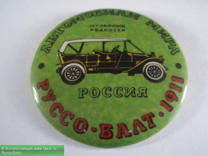 Галерея: История автомобилей мира в значках — Руссо-Балт