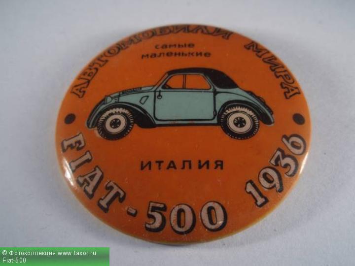 Галерея: История автомобилей мира в значках — Fiat-500