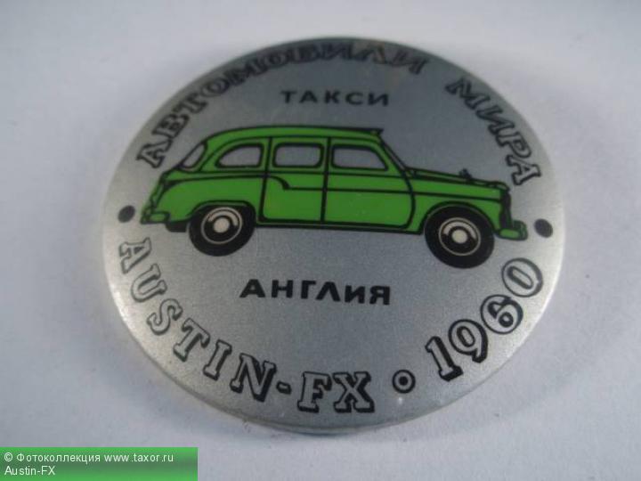 Галерея: История автомобилей мира в значках — Austin-FX