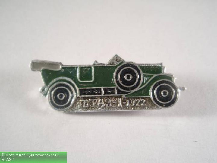 Галерея: История автомобилей мира в значках — БТАЗ-1