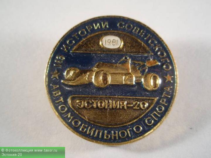 Галерея: История автомобилей мира в значках — Эстония-20