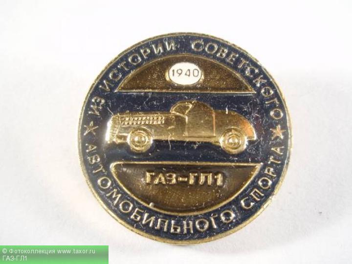 Галерея: История автомобилей мира в значках — ГАЗ-ГЛ1