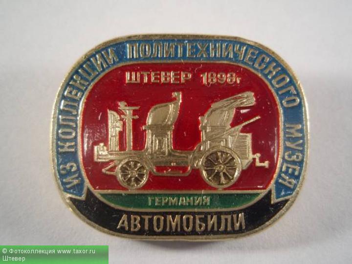 Галерея: История автомобилей мира в значках — Штевер