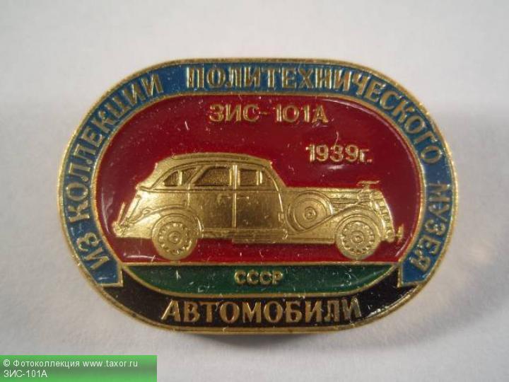 Галерея: История автомобилей мира в значках — ЗИС-101А