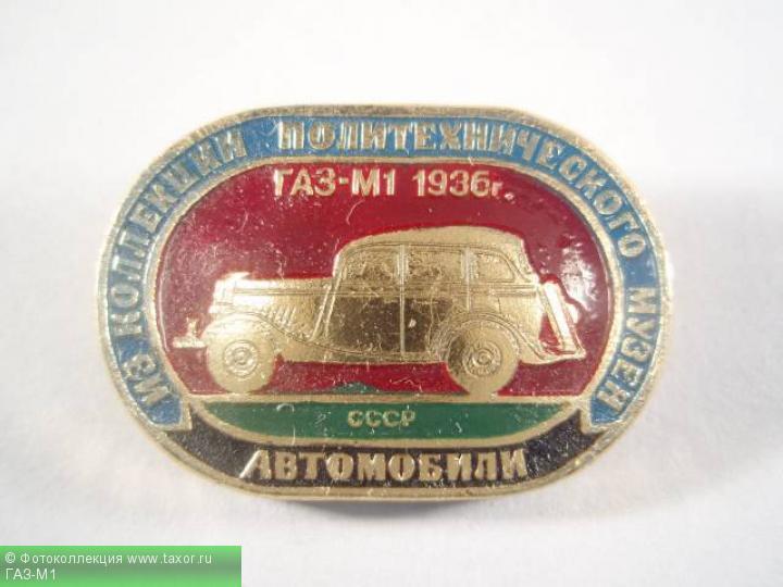 Галерея: История автомобилей мира в значках — ГАЗ-М1