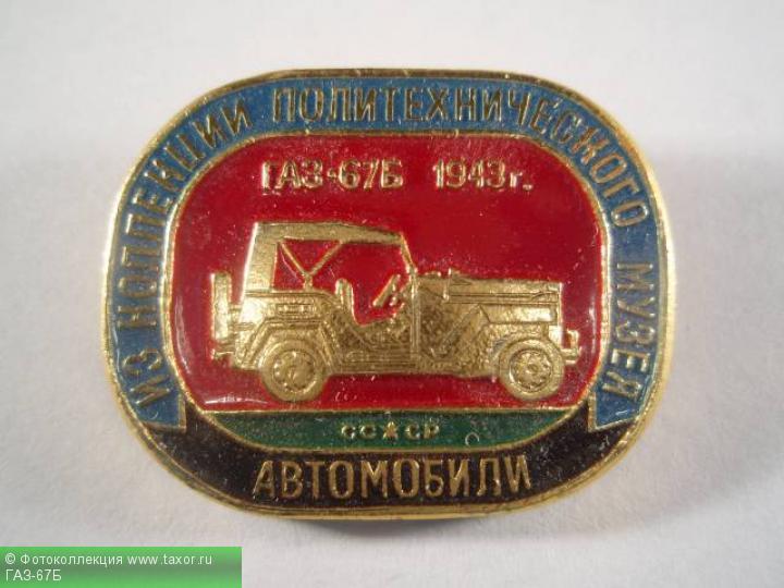 Галерея: История автомобилей мира в значках — ГАЗ-67Б