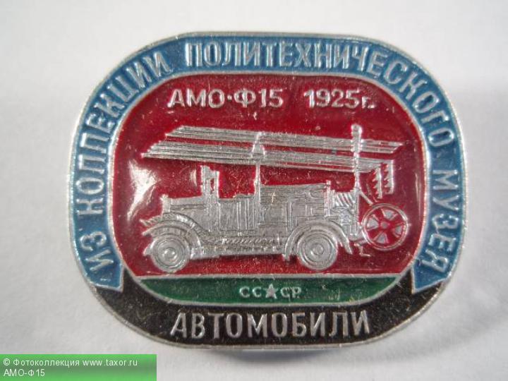 Галерея: История автомобилей мира в значках — АМО-Ф15