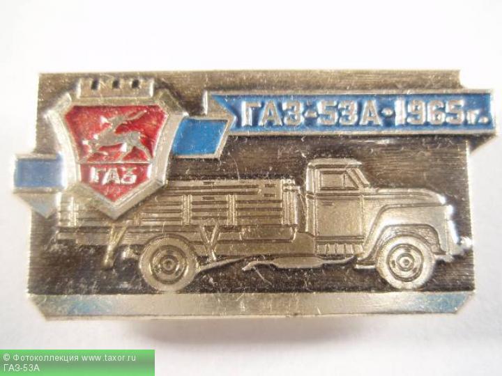 Галерея: История автомобилей мира в значках — ГАЗ-53А