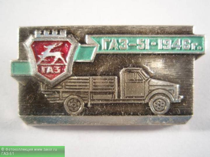 Галерея: История автомобилей мира в значках — ГАЗ-51