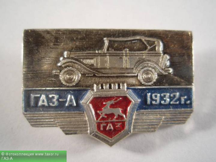 Галерея: История автомобилей мира в значках — ГАЗ-А