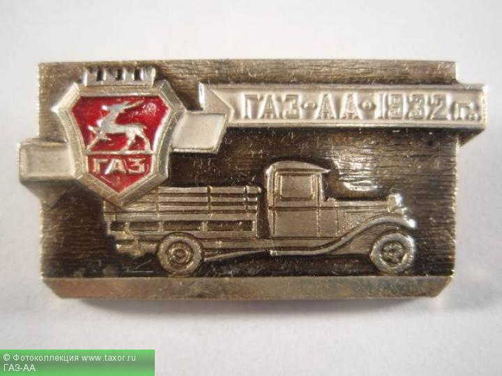 Галерея: История автомобилей мира в значках — ГАЗ-АА