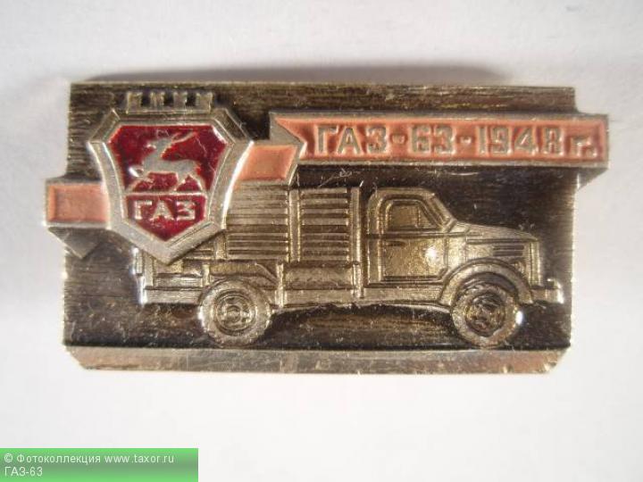Галерея: История автомобилей мира в значках — ГАЗ-63