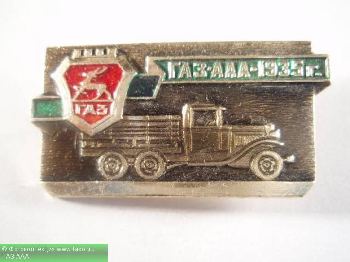 Галерея: История автомобилей мира в значках — ГАЗ-ААА