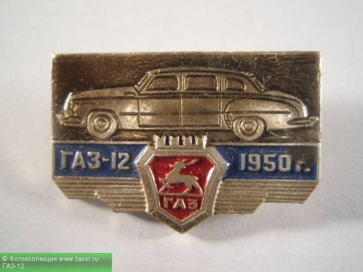 Галерея: История автомобилей мира в значках — ГАЗ-12