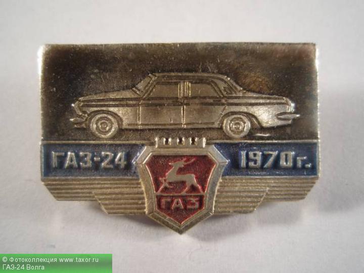 Галерея: История автомобилей мира в значках — ГАЗ-24 Волга