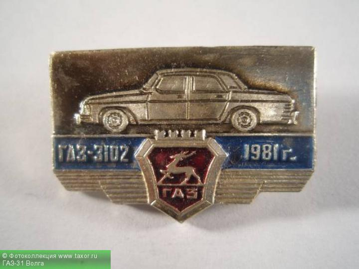 Галерея: История автомобилей мира в значках — ГАЗ-31 Волга