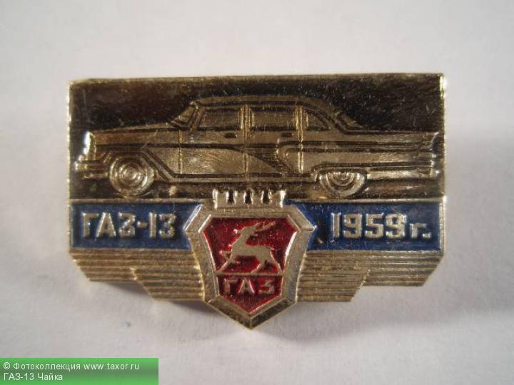 Галерея: История автомобилей мира в значках — ГАЗ-13 Чайка