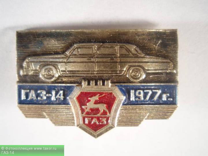 Галерея: История автомобилей мира в значках — ГАЗ-14