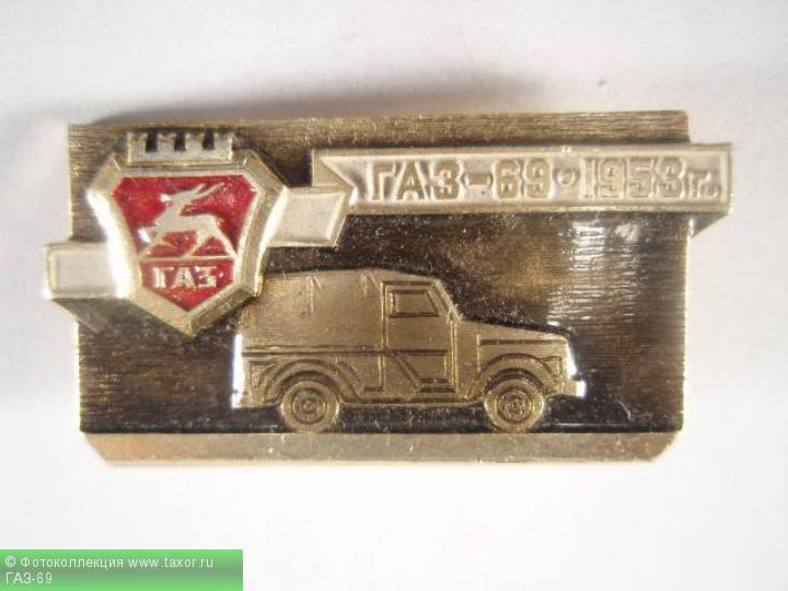 Галерея: История автомобилей мира в значках — ГАЗ-69