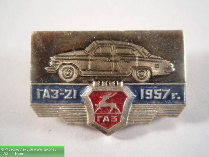 Галерея: История автомобилей мира в значках — ГАЗ-21 Волга