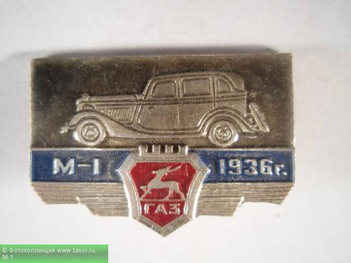 Галерея: История автомобилей мира в значках — М-1