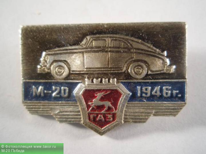 Галерея: История автомобилей мира в значках — М-20 Победа