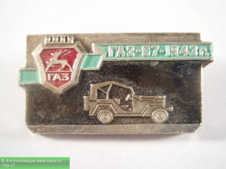 Галерея: История автомобилей мира в значках — ГАЗ-67