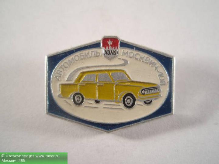 Галерея: История автомобилей мира в значках — Москвич-408