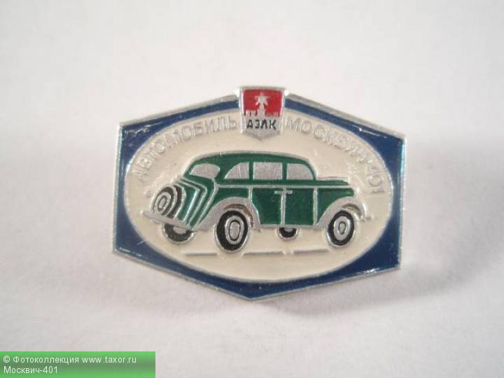 Галерея: История автомобилей мира в значках — Москвич-401