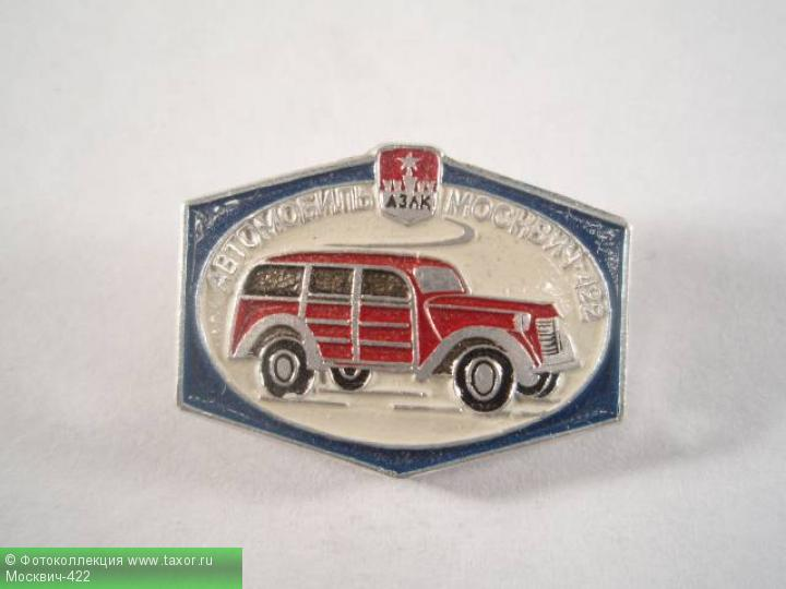 Галерея: История автомобилей мира в значках — Москвич-422