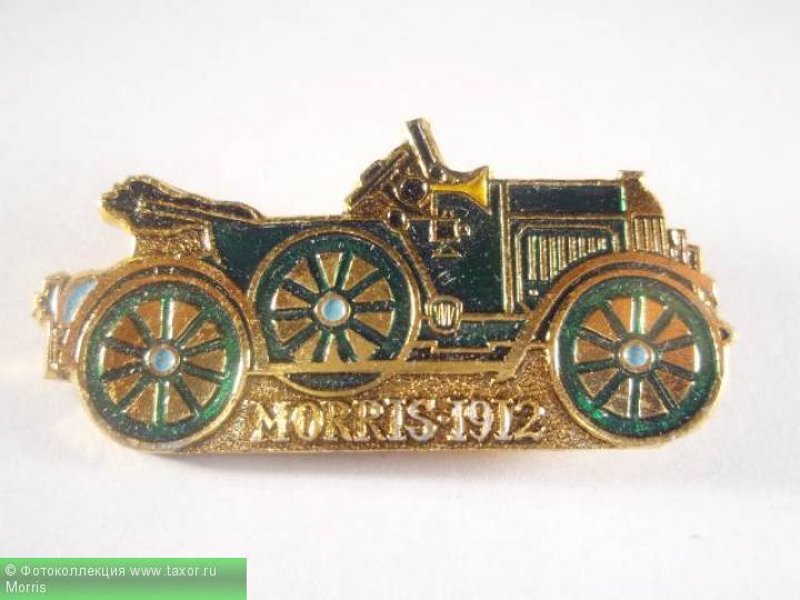 Галерея: История автомобилей мира в значках — Morris