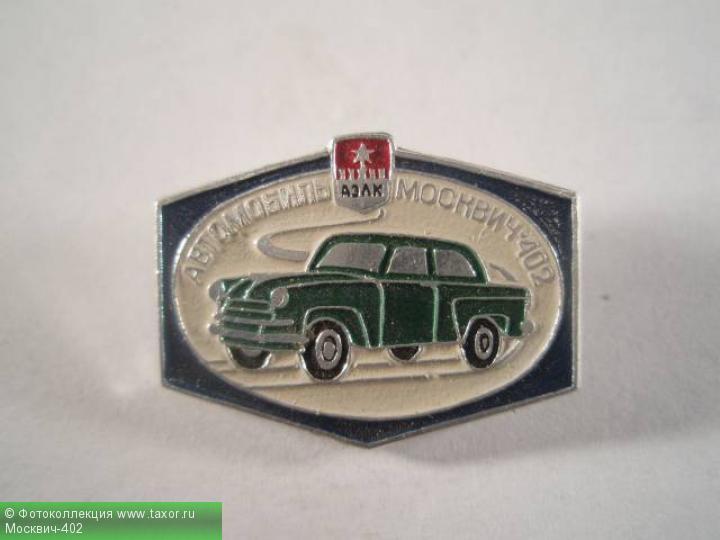 Галерея: История автомобилей мира в значках — Москвич-402