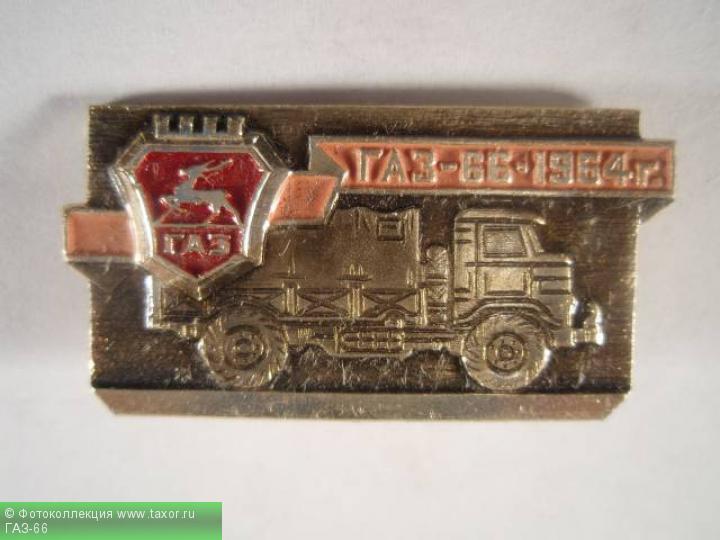 Галерея: История автомобилей мира в значках — ГАЗ-66